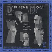 Click here for more info about 'Depeche Mode - Walking In My Shoes'