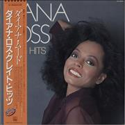 Click here for more info about 'Diana Ross - 15 Big Hits - Blacon obi'