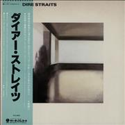 Click here for more info about 'Dire Straits - Dire Straits + light blue obi'