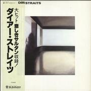 Click here for more info about 'Dire Straits'