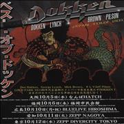 Click here for more info about 'Dokken - Japan Tour 2016'