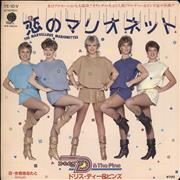 Click here for more info about 'Doris D And The Pins - The Marvellous Marionettes - Sleeve + Insert'