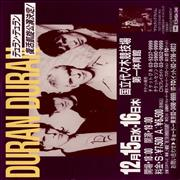 Click here for more info about 'Duran Duran - 1993 Japan Tour Flyer'