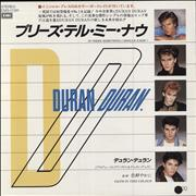 Click here for more info about 'Duran Duran - Is There Something I Should Know ? - Portrait Insert'