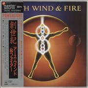 Click here for more info about 'Earth Wind & Fire - Powerlight + Obi'