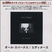 Click here for more info about 'Editors - All Sparks'