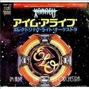 Click here for more info about 'Electric Light Orchestra - I'm Alive - Xanadu labels'