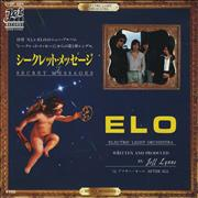 Click here for more info about 'Electric Light Orchestra - Secret Messages'