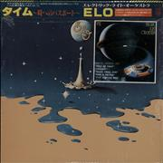 Click here for more info about 'Electric Light Orchestra - Time + Top Obi + Picture Hype Sticker'