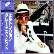 Elton John Greatest Hits Japan 2-LP vinyl set