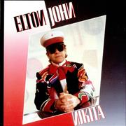 Click here for more info about 'Elton John - Nikita - Picture sleeve'