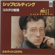 "Elvis Costello Shipbuilding Japan 7"" vinyl"