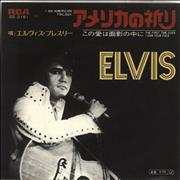 Click here for more info about 'Elvis Presley - An American Trilogy'