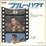 Click here for more info about 'Elvis Presley - Blue Hawaii - White label'