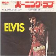 """Elvis Presley Burning Love Japan 7"""" vinyl"""