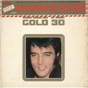 Elvis Presley Elvis Gold 30 - EX Japan 2-LP vinyl set