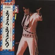 Click here for more info about 'Elvis Presley - Elvis Now'