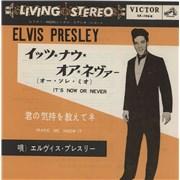 """Elvis Presley It's Now Or Never - Stereo Japan 7"""" vinyl"""
