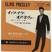 """Elvis Presley It's Now Or Never Japan 7"""" vinyl"""
