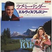 """Elvis Presley Love Me Tender Japan 7"""" vinyl"""