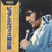 Click here for more info about 'Elvis Presley - Our Memories Of Elvis Volume 2 - White Label + Obi'