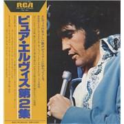 Elvis Presley Our Memories Of Elvis Volume 2 Japan vinyl LP