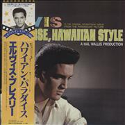 Click here for more info about 'Elvis Presley - Paradise Hawaiian Style'