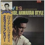 Elvis Presley Paradise Hawaiian Style Japan vinyl LP Promo
