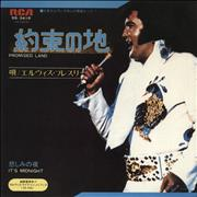 """Elvis Presley Promised Land Japan 7"""" vinyl"""
