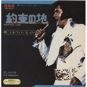 """Elvis Presley Promised Land Japan 7"""" vinyl Promo"""