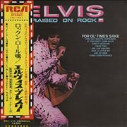 Elvis Presley Raised On Rock + Portrait & Obi Japan vinyl LP