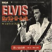 Click here for more info about 'Elvis Presley - Raised On Rock'