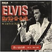 """Elvis Presley Raised On Rock Japan 7"""" vinyl"""