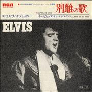 "Elvis Presley Separate Ways Japan 7"" vinyl"
