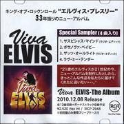 Click here for more info about 'Viva Elvis - Special Sampler'