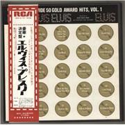 Elvis Presley Worldwide 50 Gold Award Hits, Vol. 1 Japan box set