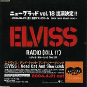 Click here for more info about 'Elviss - Radio (Kill It)'