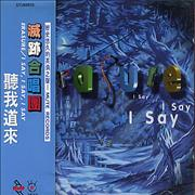 Click here for more info about 'Erasure - I Say I Say I Say'