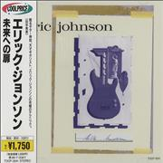 Click here for more info about 'Eric Johnson - Ah Via Musicom'