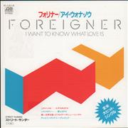 Click here for more info about 'Foreigner - I Want To Know What Love Is - White label'