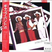 Click here for more info about 'The Gap Band - Gap Band VII'