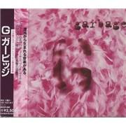 Garbage Garbage Japan CD album Promo