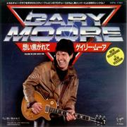 "Gary Moore Falling In Love With You Japan 7"" vinyl Promo"