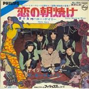 """Gary Walker Cutie Morning Moon Japan 7"""" vinyl"""