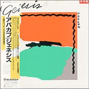 Click here for more info about 'Genesis - Abacab - Y/O/G/G sleeve'