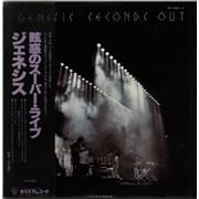 Genesis Seconds Out Japan 2-LP vinyl set