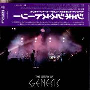 Click here for more info about 'Genesis - The Story Of Genesis - White Label + Obi'