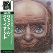 Gentle Giant Gentle Giant Japan vinyl LP