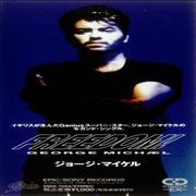 "George Michael Freedom Japan 3"" CD single"