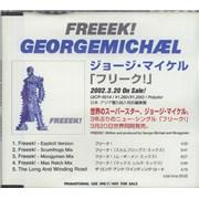 George Michael Freeek! Japan CD-R acetate Promo